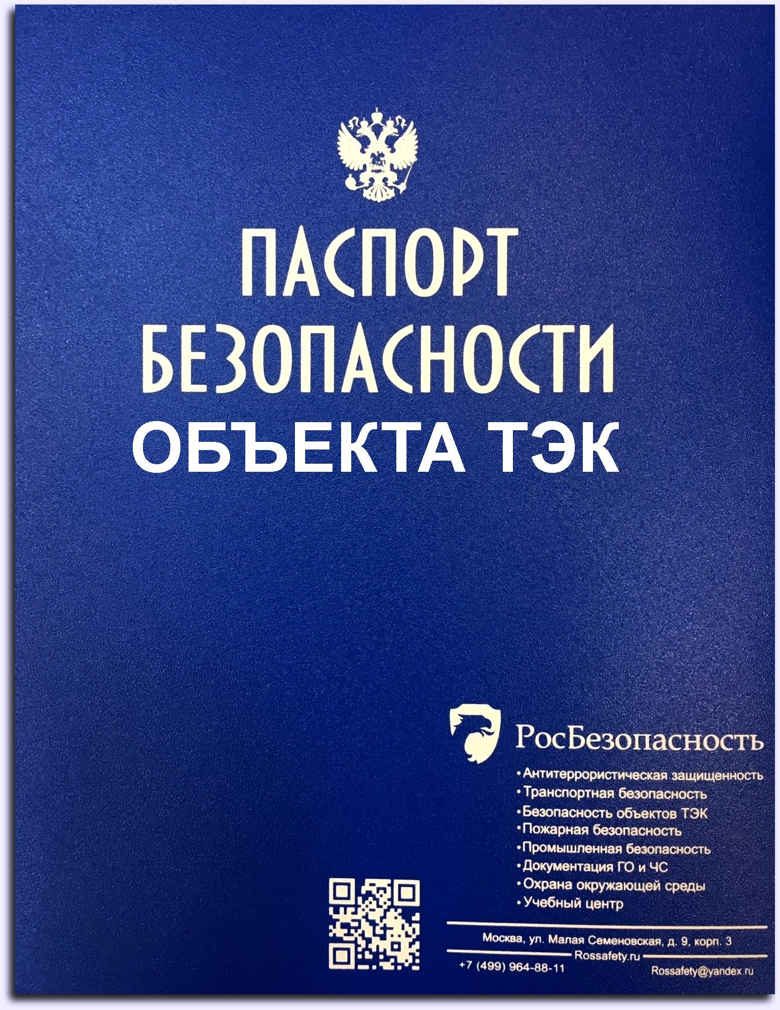 pasport_tek